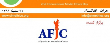Second Annual International Media Ethics Day