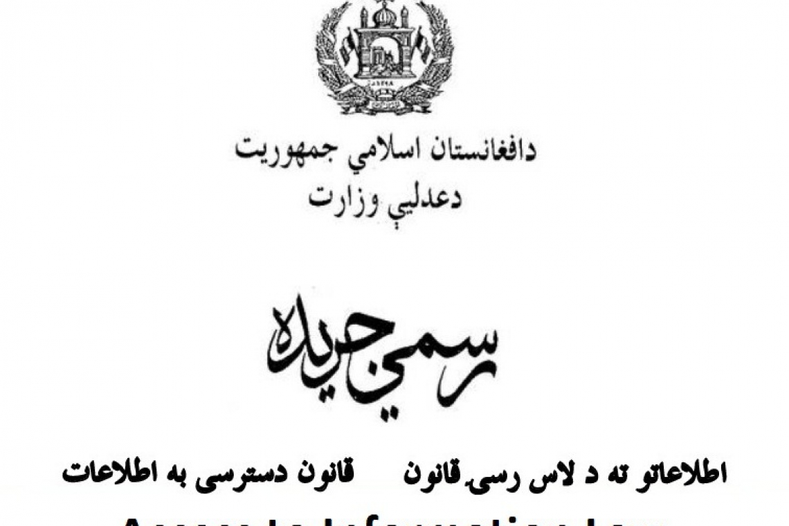 Afghan authorities' restrictions on journalists' access to information continues