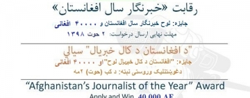 Call for Entries: 2020 'Afghanistan Journalist of the Year' Award