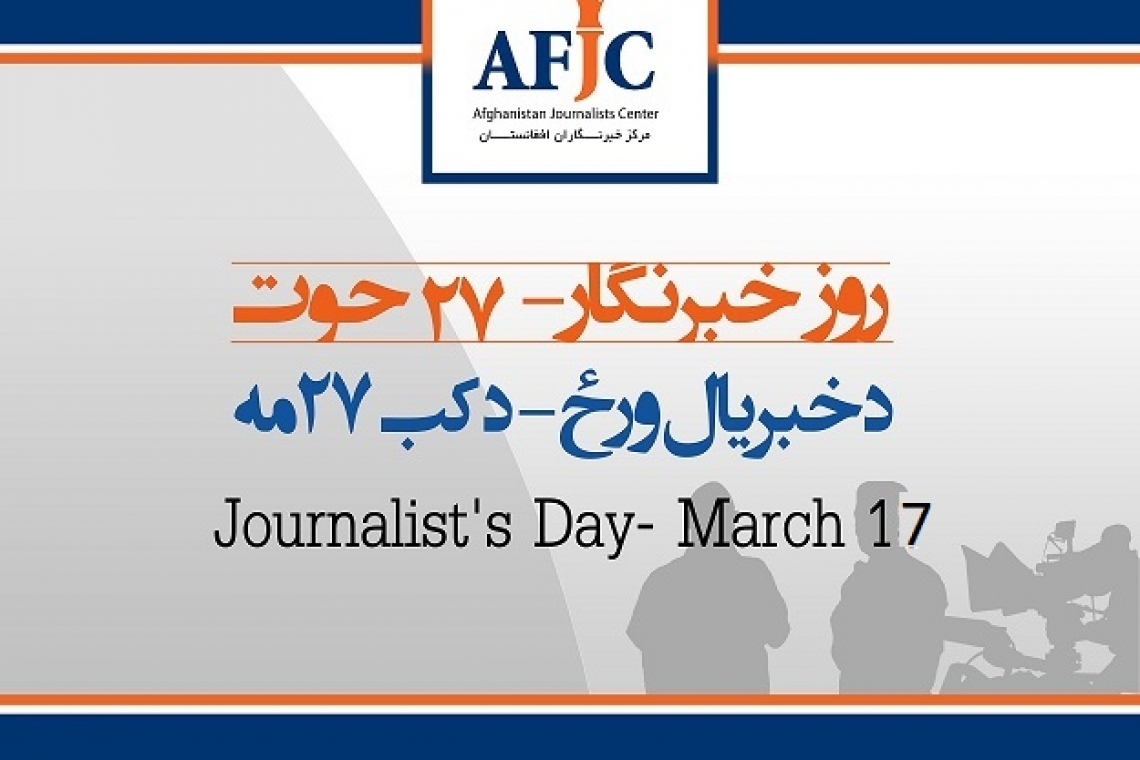 Violations Against Journalists Increase 21% in Afghanistan